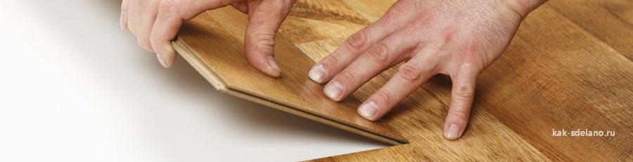 Как постелить ламинат - самая подробная пошаговая инструкция