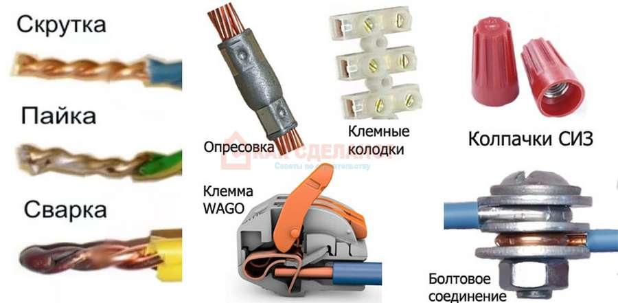 Способы соединения проводов: пайка, сварка, клеммы, зажимы + фото