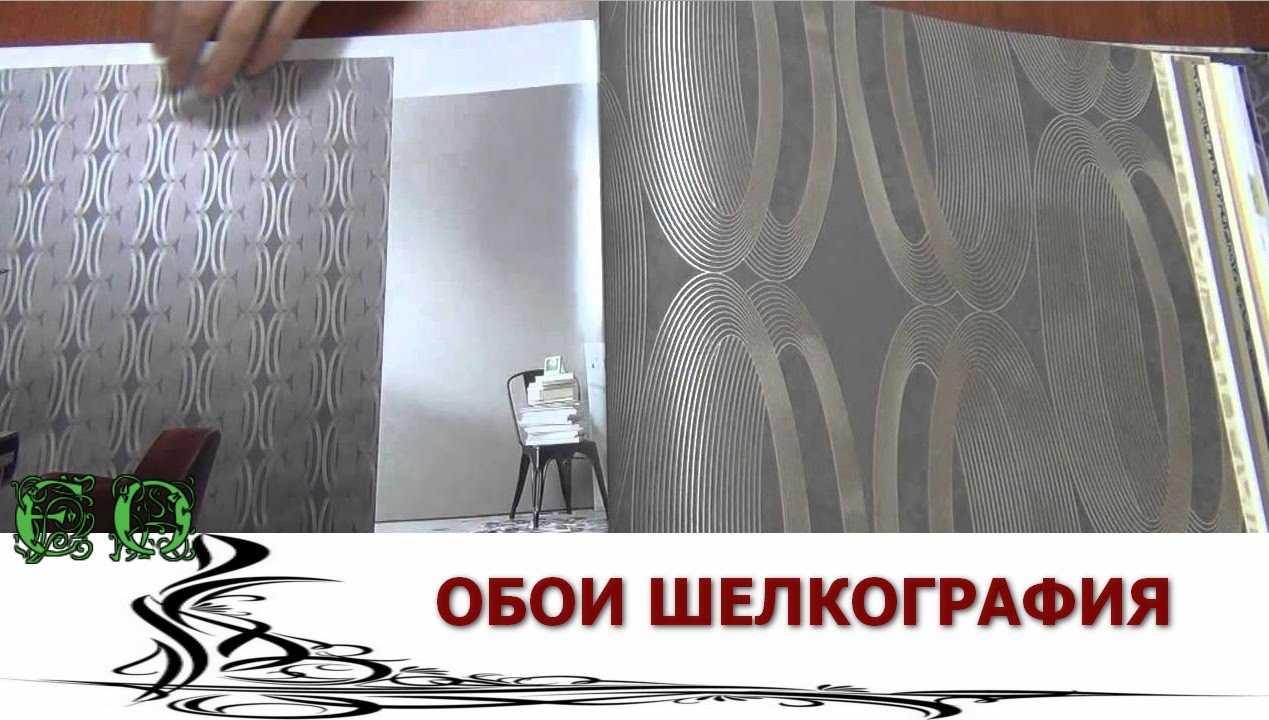 Какие бывают обои для стен: названия, характеристики современных разновидностей, свойства настенных обоев (фото + видео)