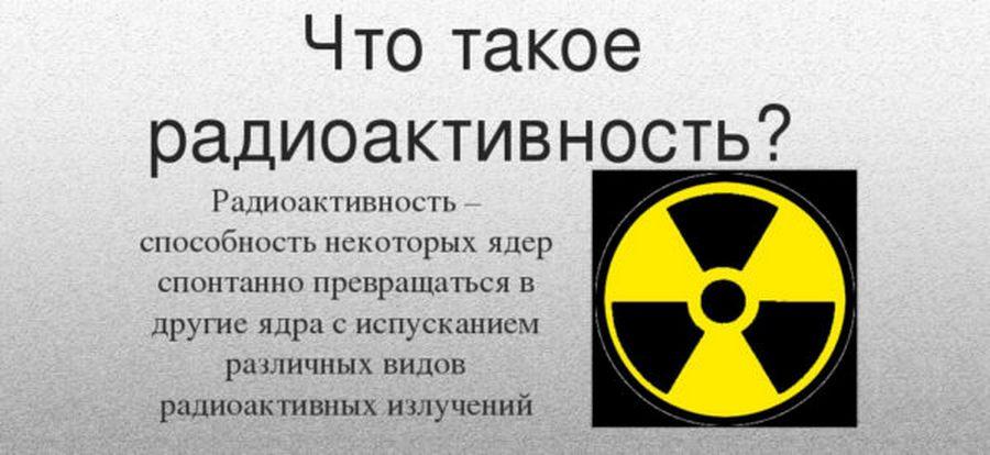Нормы радиации: в чем измеряется, допустимый радиационный фон для человека