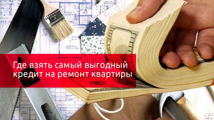 Кредит на ремонт от 3%, взять потребительский кредит на ремонт квартиры или дома + онлайн оформление