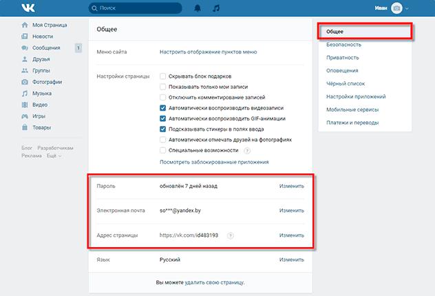 Моя страница Вконтакте: вход на мою страницу, как зайти на vk.com