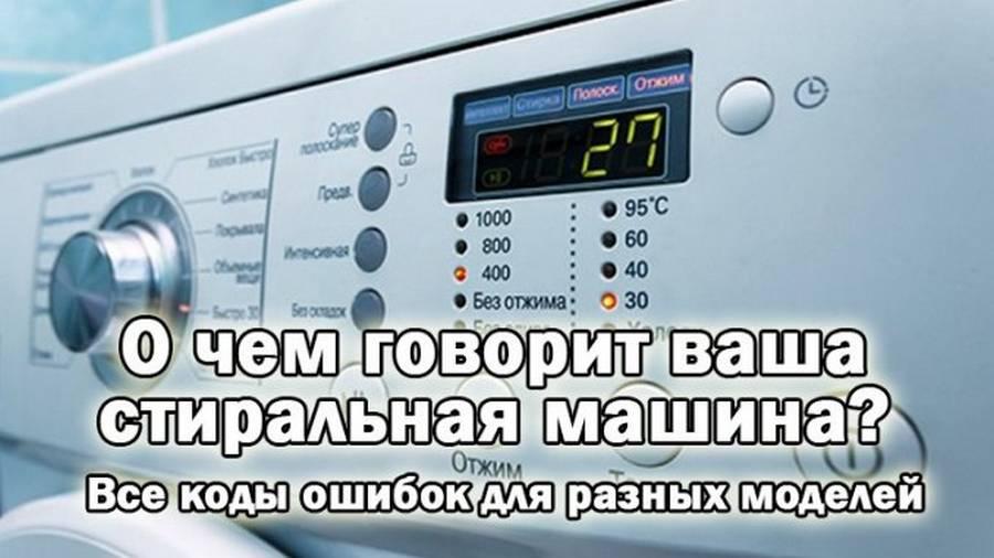 Таблица с кодами ошибок стиральных машин. Приведены разные марки и модели